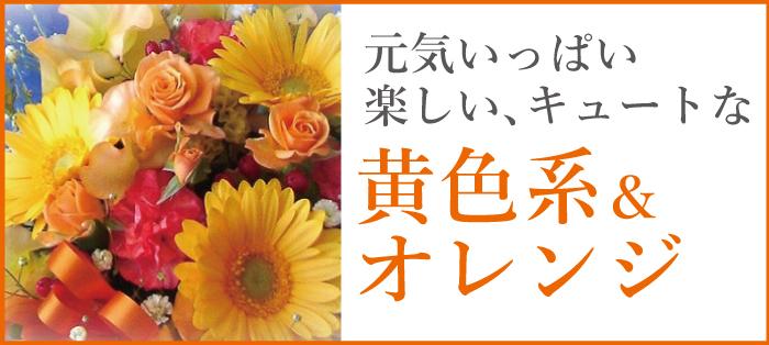 元気いっぱい楽しい、キュートな 黄色系/オレンジ